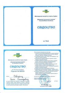 sertificats
