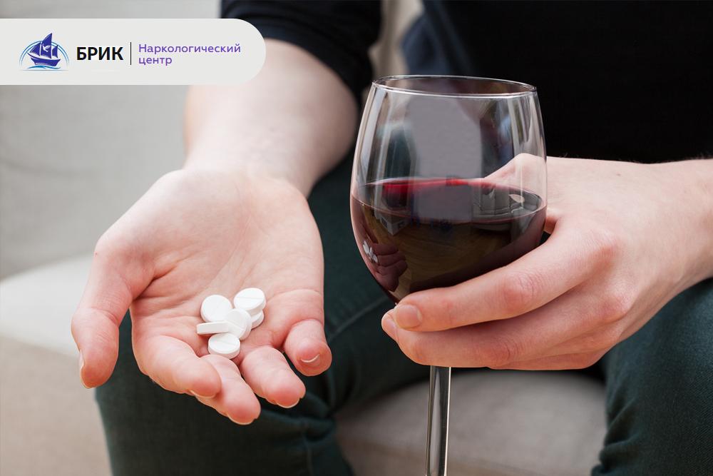 Лекарства опасные при алкоголизме