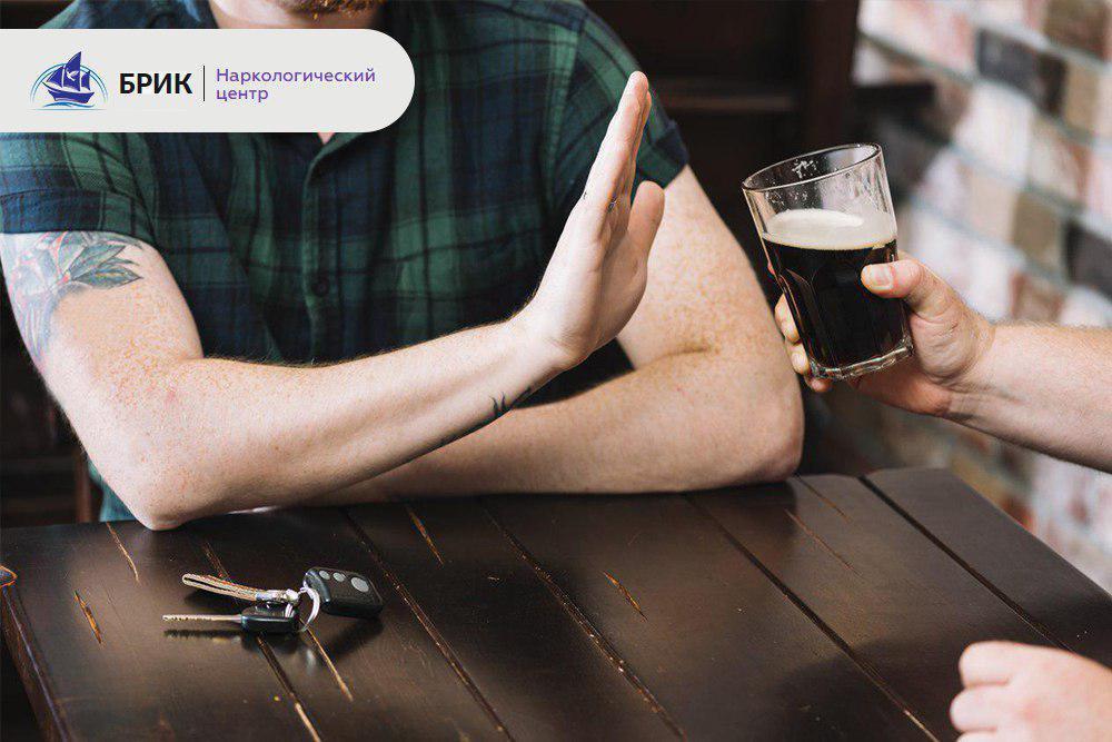 Реабилитация после алкоголя