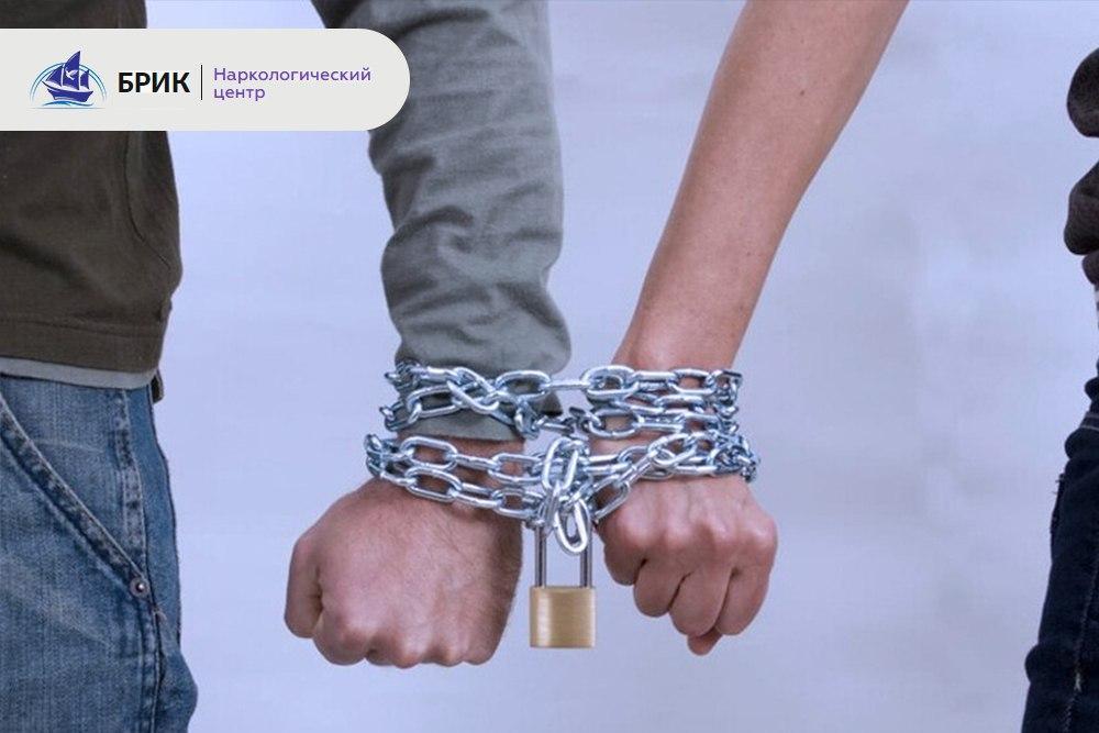 Созависимость при наркомании — как лечить наркомана и созависимых членов семьи - «Брик» Николаев.